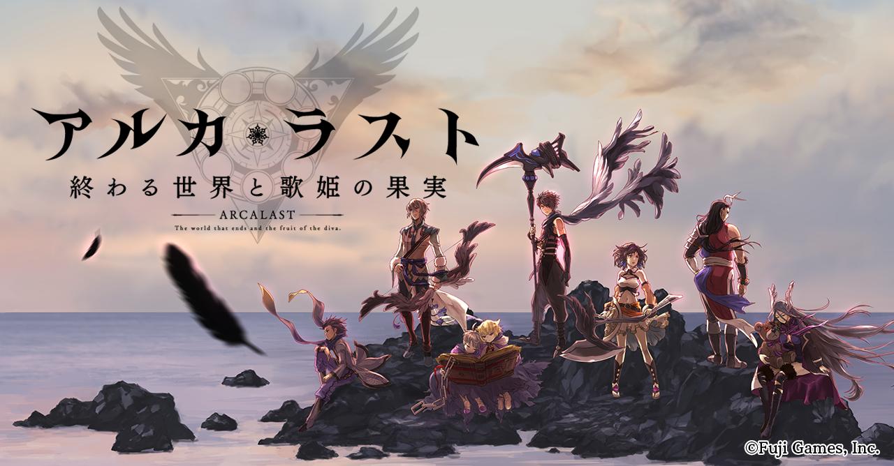 フジゲームスの新作『アルカ・ラスト』のティザーサイトが公開!明日情報解禁!!