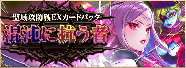 『アルテイルNEO』で4月11日(木)より新EXカードパック「混沌に抗う者」が発売決定!