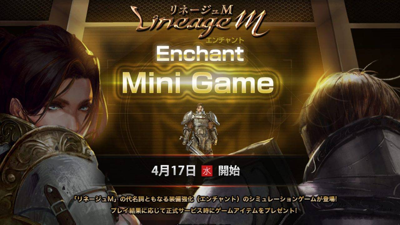 『リネージュM』装備強化を体験できる!「エンチャントミニゲーム」が4月17日よりスタート!!