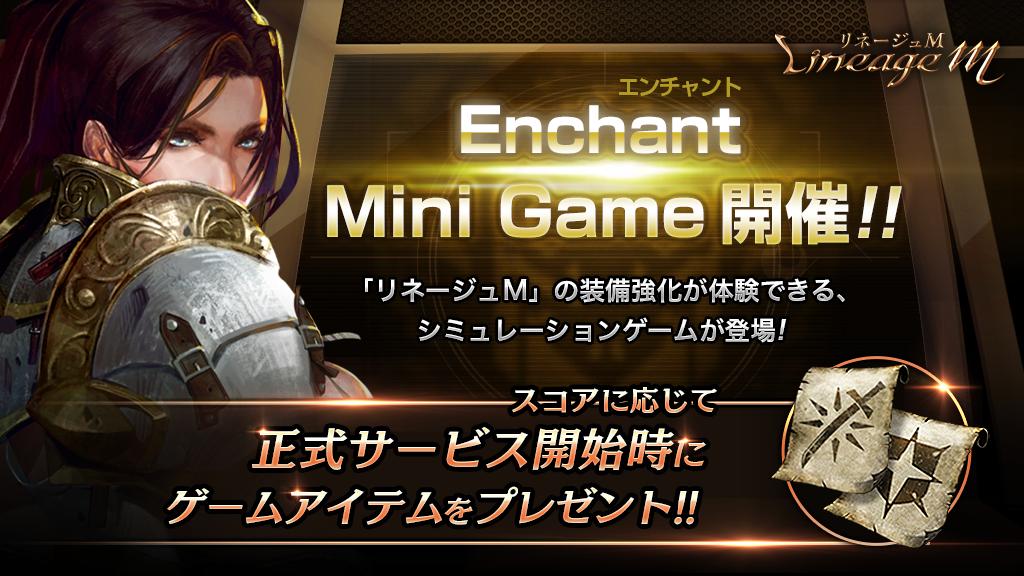 『リネージュM』の「エンチャントミニゲーム」が本日よりスタート!