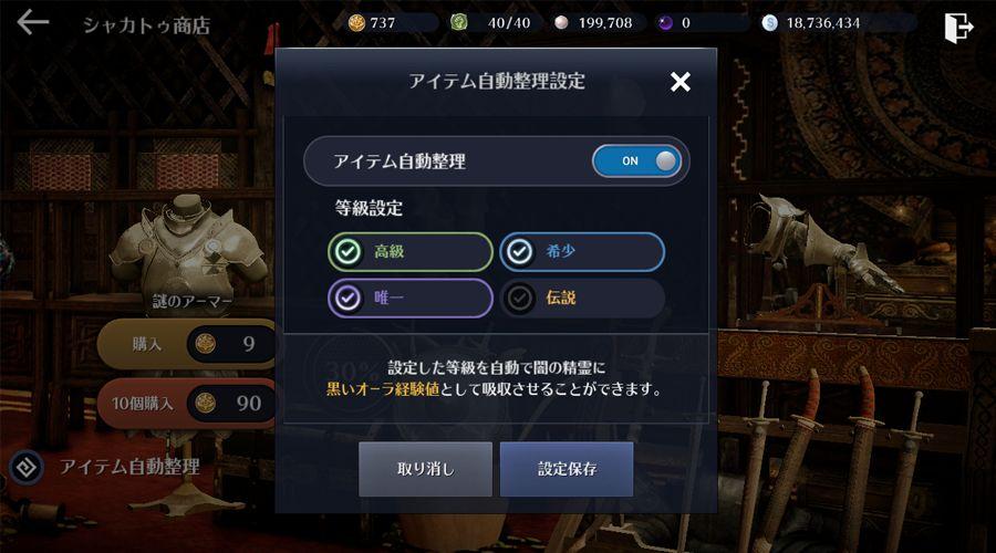 『黒い砂漠モバイル』の新クラス「リトルサマナー」が4月25日(木)解禁!