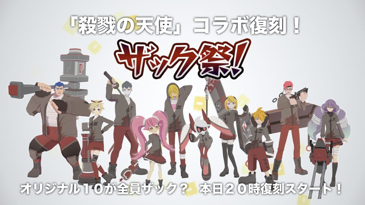 #コンパス【ニュース】: 「ザック祭!」開催!ザックコスチュームヒーローまとめ