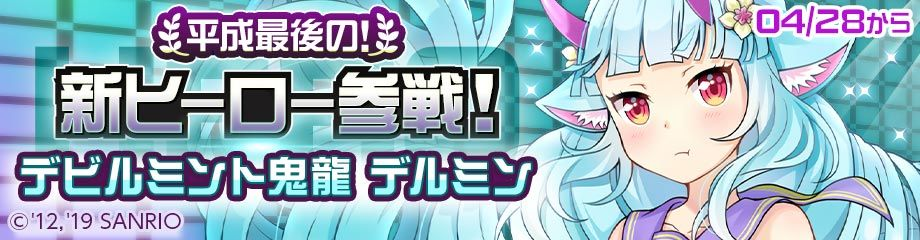 #コンパス【ニュース】: 新ヒーロー「デビルミント鬼龍 デルミン」が本日20:00実装!