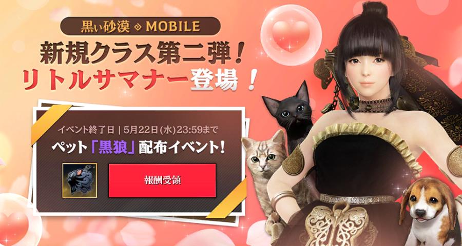 『黒い砂漠モバイル』に新クラス「リトルサマナー」が実装!西野七瀬さん出演の新CMも公開!!