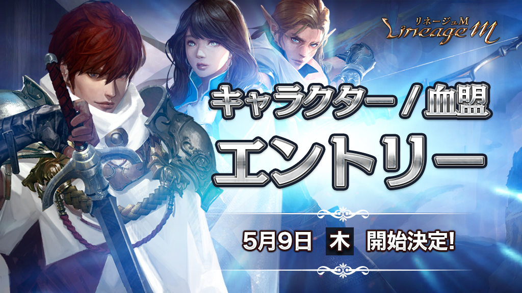 『リネージュM』の先行キャラクター作成キャンペーンが5月9日より開始決定!