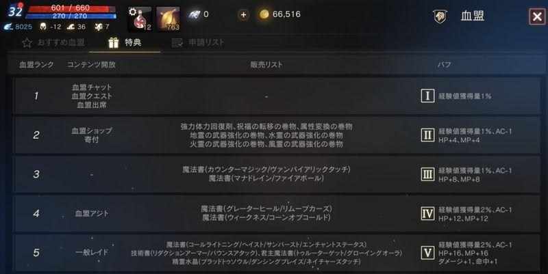 リネージュM(リネM)攻略:初心者必見!序盤の基本的な進め方を解説!!