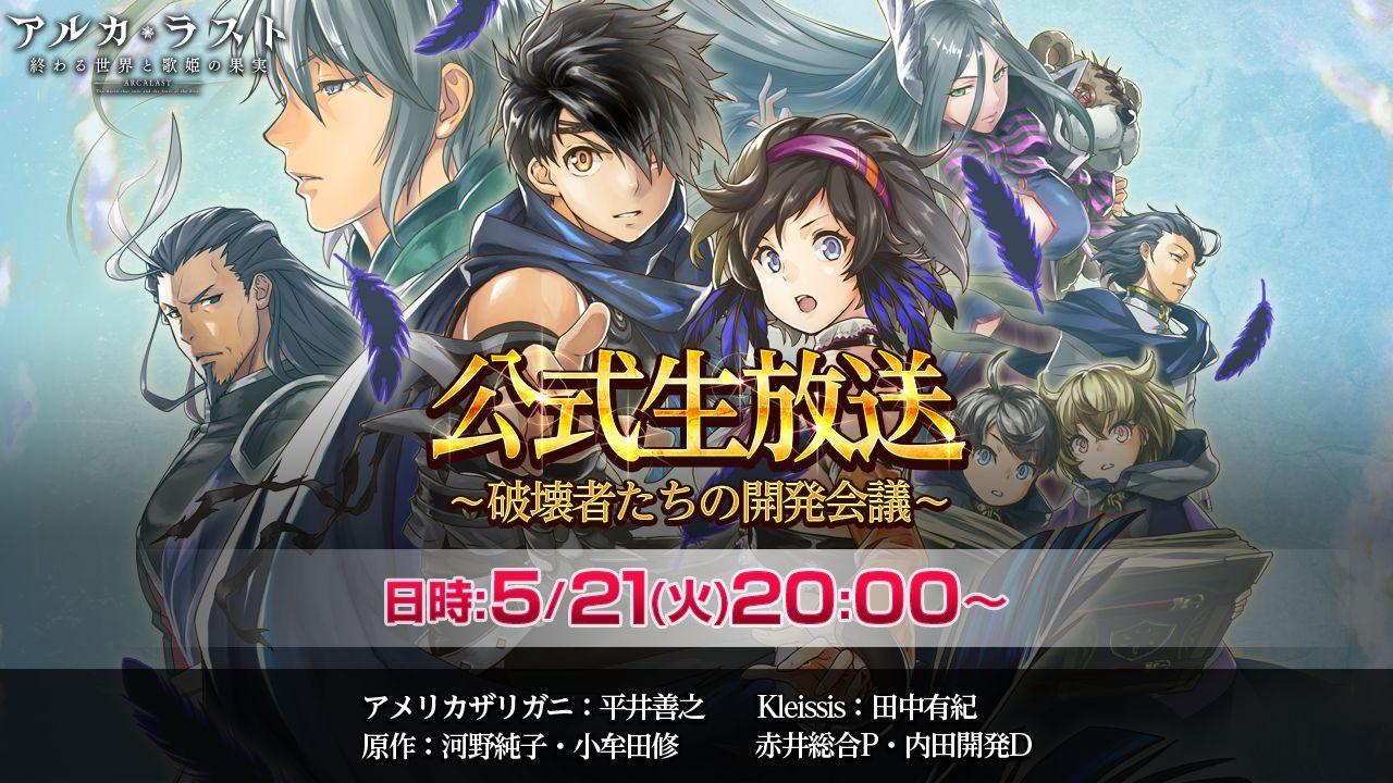 フジゲームスの新作『アルカ・ラスト』の公式生放送が5月21日20:00より配信!