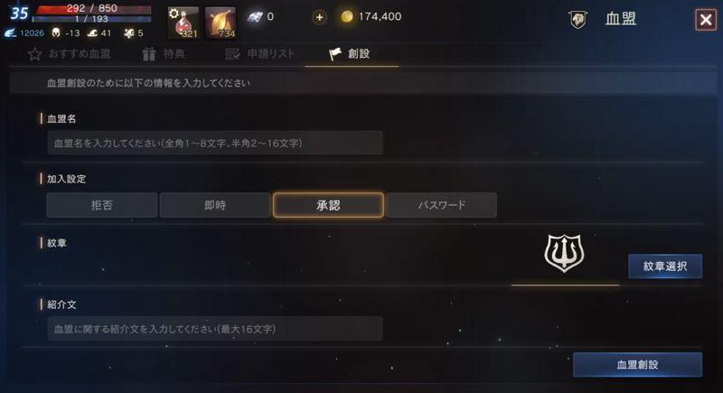 リネージュM(リネM)攻略:最強職業ランキング【7/11更新】