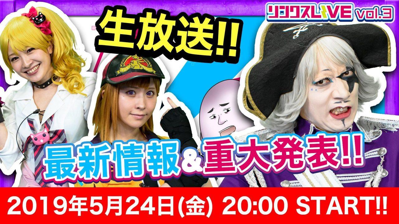 『リンクスリングス』事前登録者数60万突破!5月24日(金)に生放送で重大情報を発表!