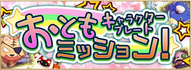 『アルテイルNEO』で新イベント「おともキャラクタープレートミッション」を開催!