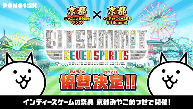 にゃんこ大戦争【ニュース】: 「BitSummit 7 Spirits」への協賛を記念して期間限定ステージを開催!