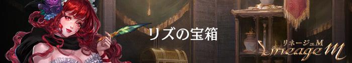 『リネージュM』公式サイトがリニューアルオープン!「ゲームガイド」などの新コンテンツが追加!!