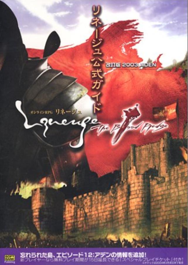 リネM【反王ブログ】:#9 リネージュと少年(後編)