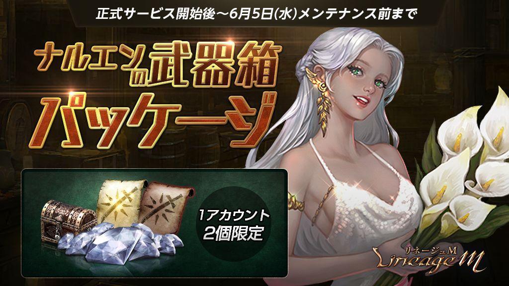 『リネージュM』本日リリース!日本でのサービス開始を記念して世界初公開の「リズ」変身が登場!