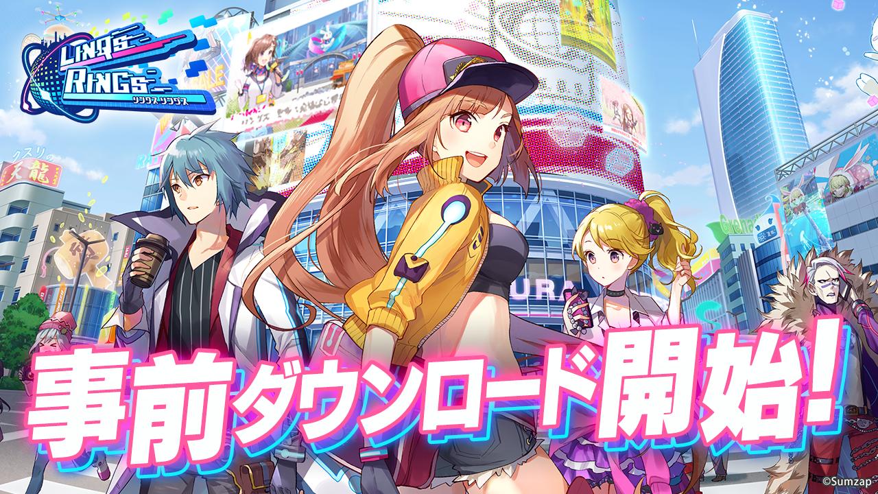 『リンクスリングス』事前ダウンロードスタート!明日5月30日(木)正式サービス開始!!