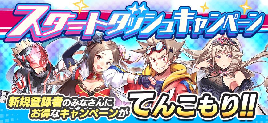 『リンクスリングス』正式サービス開始!スタートダッシュキャンペーンを開催中!!