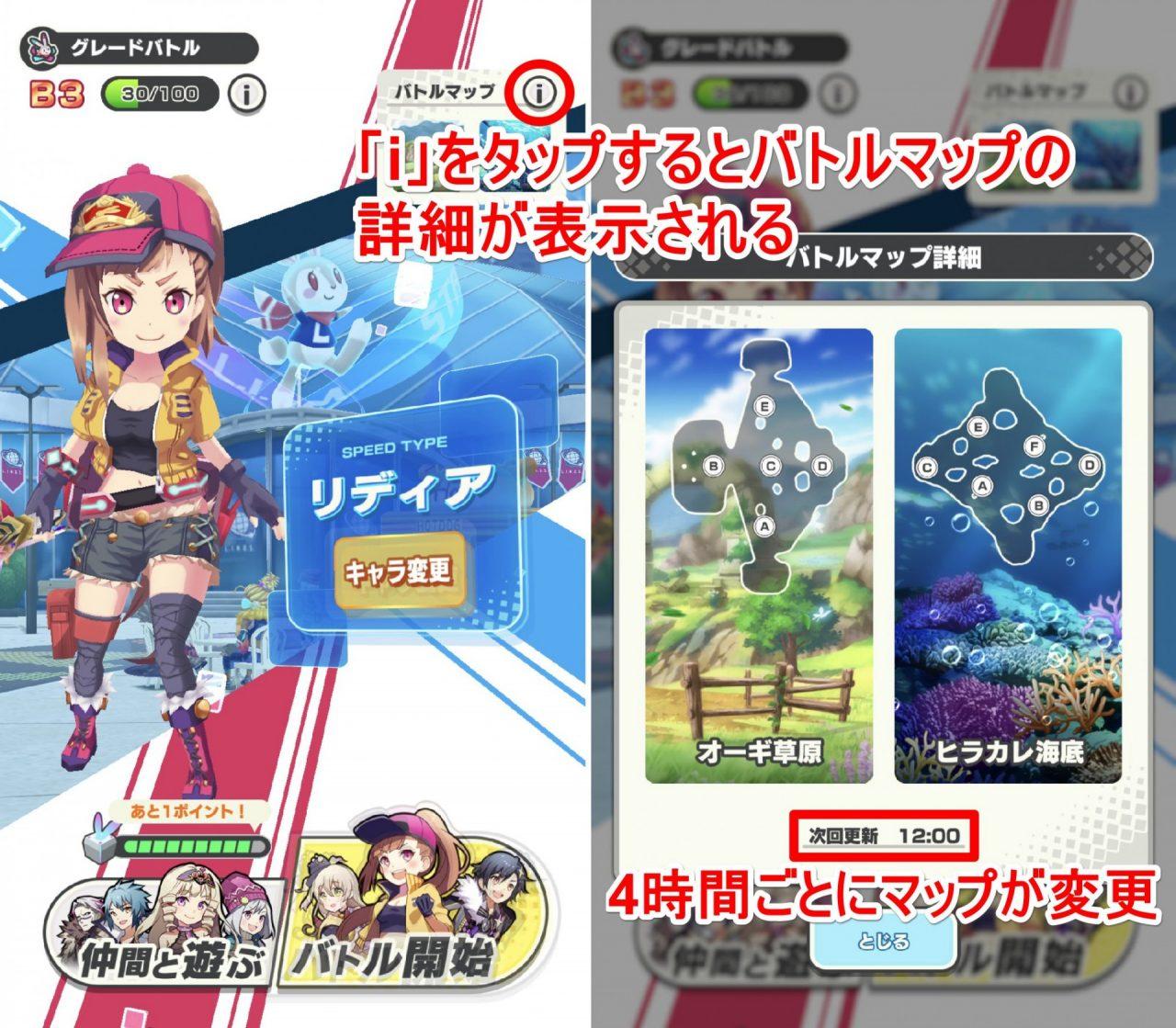 リンクスリングス攻略:バトルマップ攻略まとめ【7/22更新】