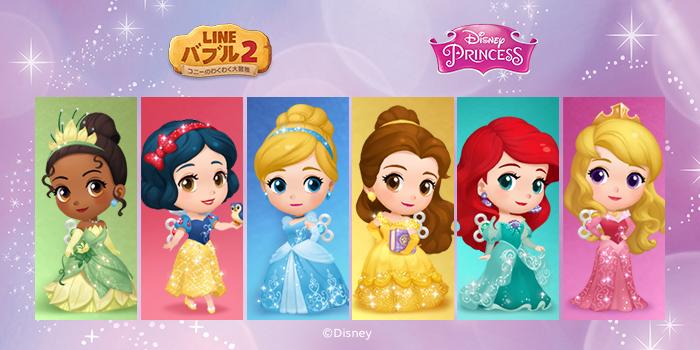 『LINE バブル2』にディズニー作品の6人のプリンセスが登場!