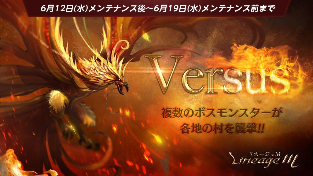 『リネージュM』が100万DL突破!新イベント「Versus」や期間限定キャンペーンがスタート