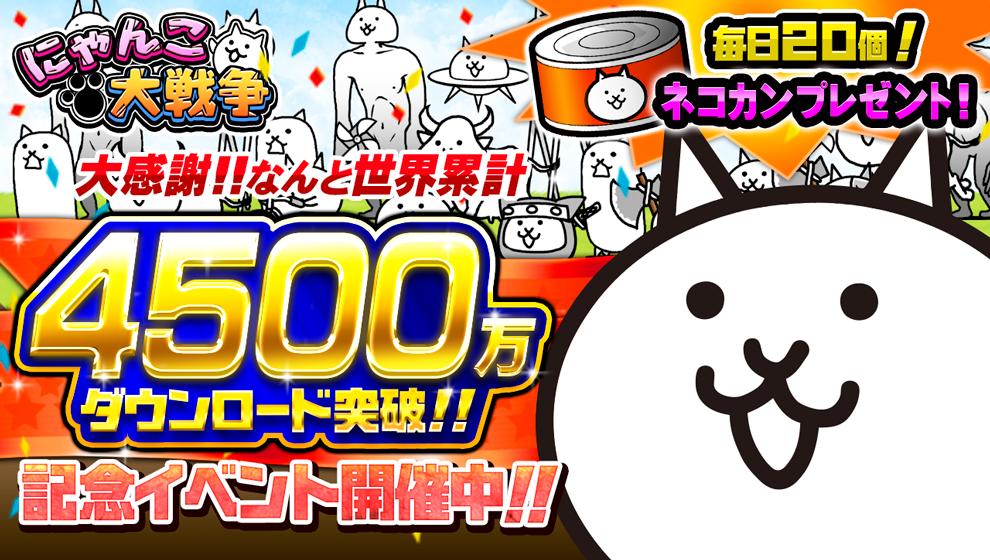 にゃんこ大戦争【ニュース】: 4,500万DLを突破!期間限定記念イベントがスタート!!