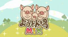 養豚場 ミックス 伝承級