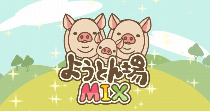 養豚 場 ミックス 伝説 級