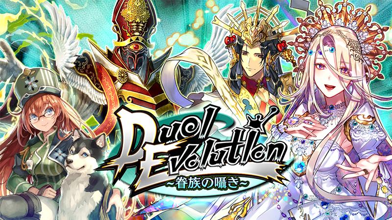 『逆転オセロニア』で新イベント「Duel Evolution~眷属の囁き~」が明日から開始!