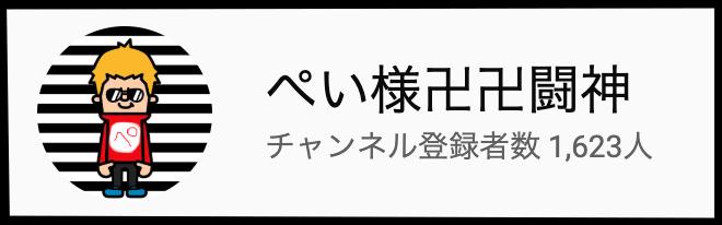 リネージュM(リネM)【反王ブログ】:#17 ドラゴンスレイヤー 卍闘神ペい様卍 にインタビュー