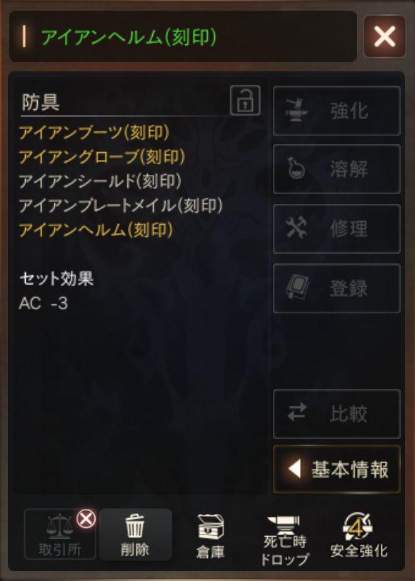 リネージュM(リネM)攻略:騎士(ナイト)の序盤のおすすめ装備と入手方法