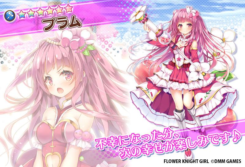 『FLOWER KNIGHT GIRL』が本日アップデート!新イベント「じめじめカビパニック!」がスタート