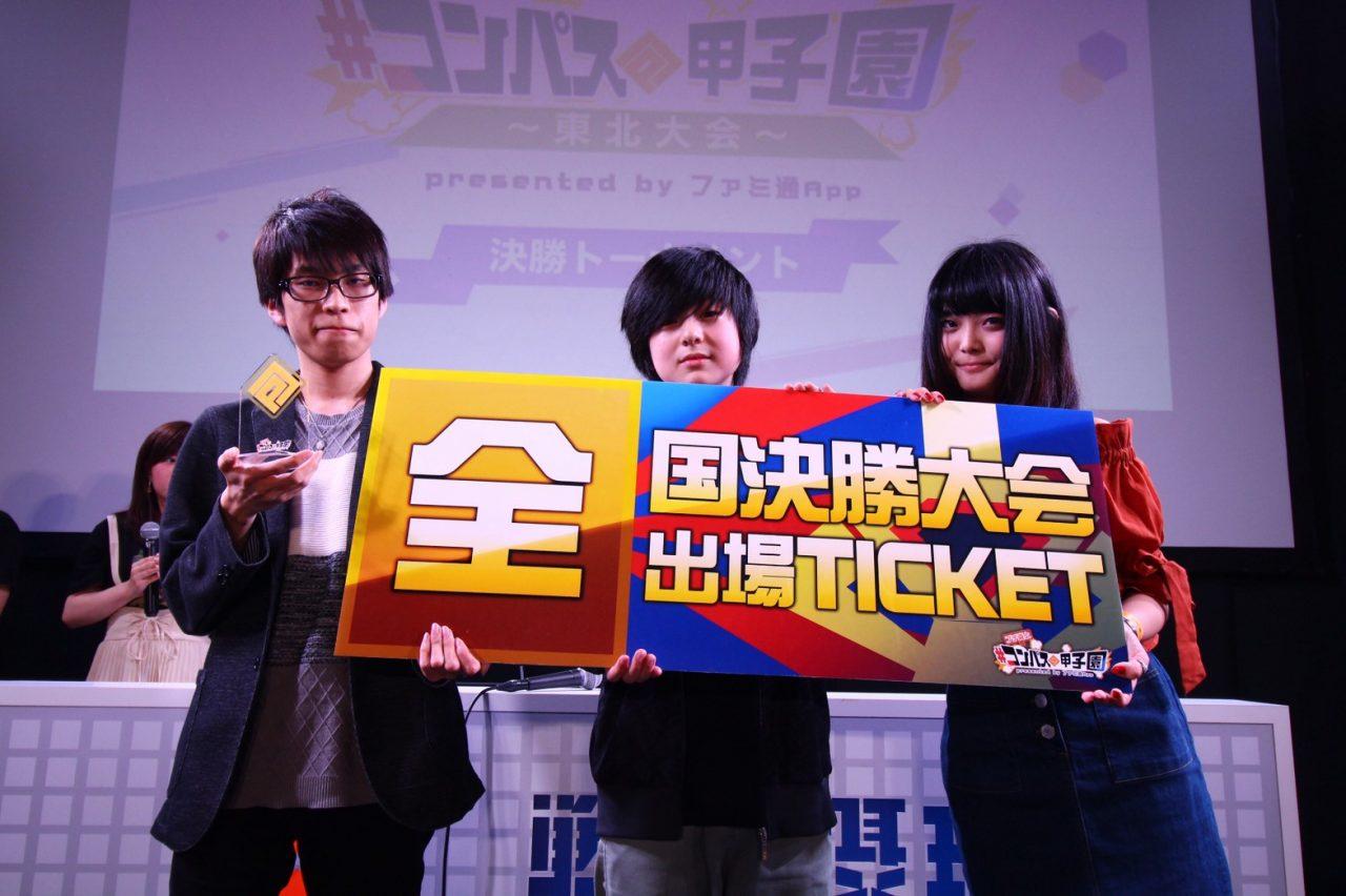 #コンパス【ニュース】: 7千人のファンが大集合!街キャラバン2019 in 仙台レポート
