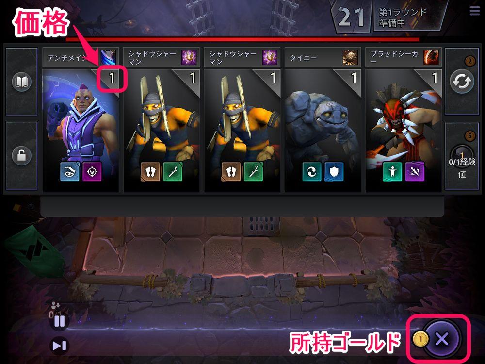 Dota Underlords攻略:ルールを解説!遊び方を覚えて勝利を勝ち取ろう!!