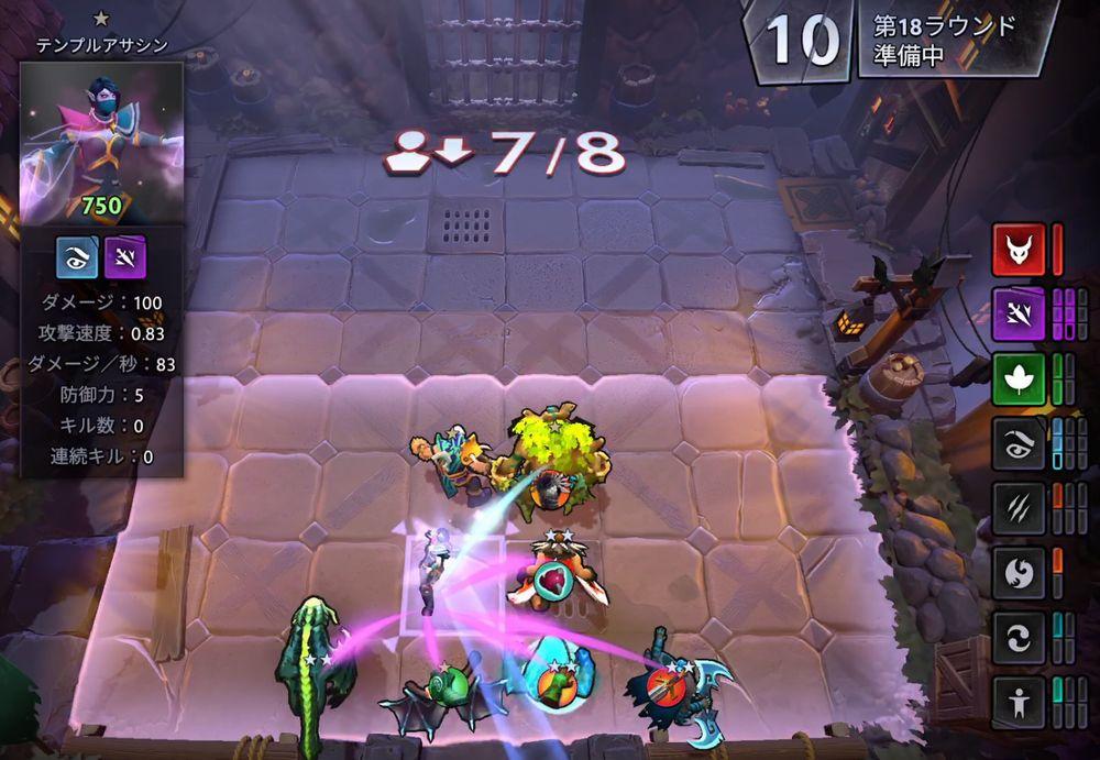Dota Underlords攻略:勝つための試合運びを覚えよう!
