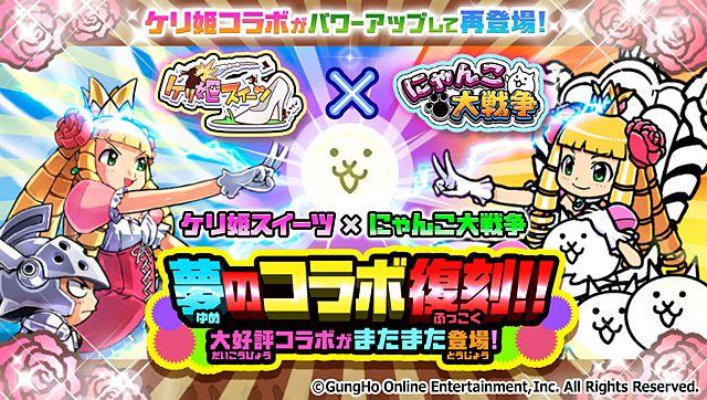 にゃんこ大戦争【ニュース】: 本日よりケリ姫コラボが復刻!新ステージ&キャラクターも追加
