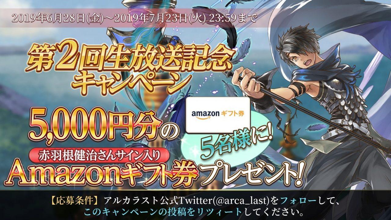 『アルカ・ラスト』の公式PV第2弾が公開!事前登録も7万人突破