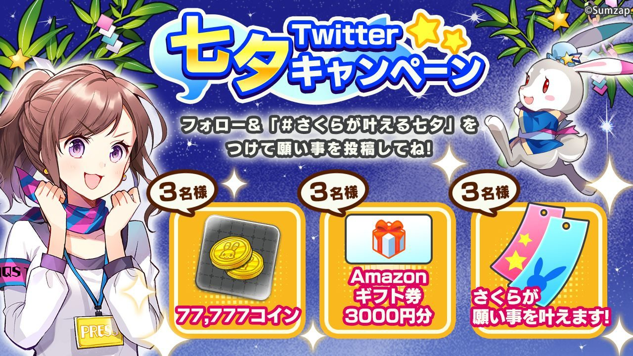 『リンクスリングス』が150万DL突破!本日より七夕キャンペーン&イベントを開催!!