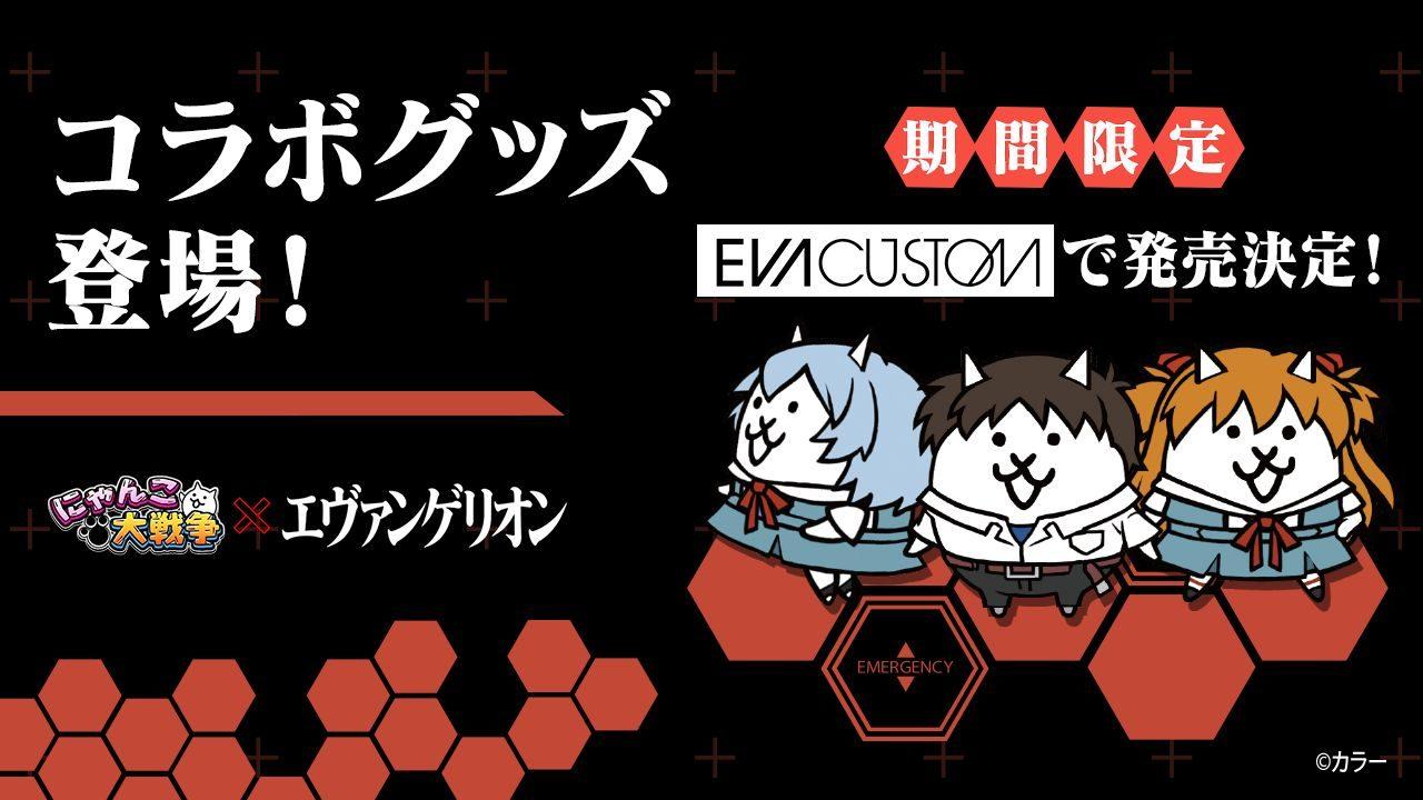 にゃんこ大戦争【ニュース】: 『エヴァンゲリオン』コラボグッズが発売決定!