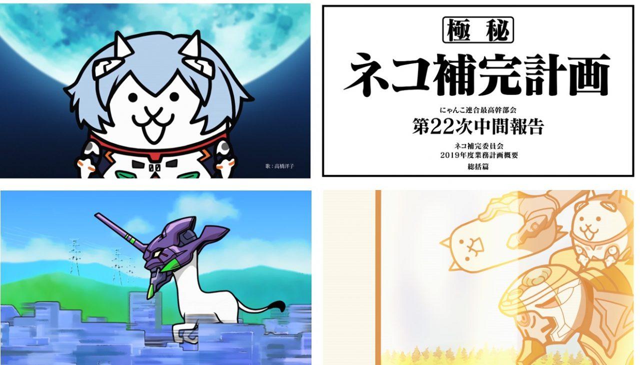 にゃんこ大戦争【ニュース】: エヴァコラボCM解禁!高橋洋子さんが「にゃ」だけであの名曲を歌う!!