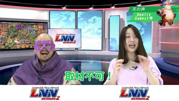 ロードモバイル【ニュース】: LNN Season2 #7ではギルドパワーランキングが発表!画像でボケてでは名回答も!?