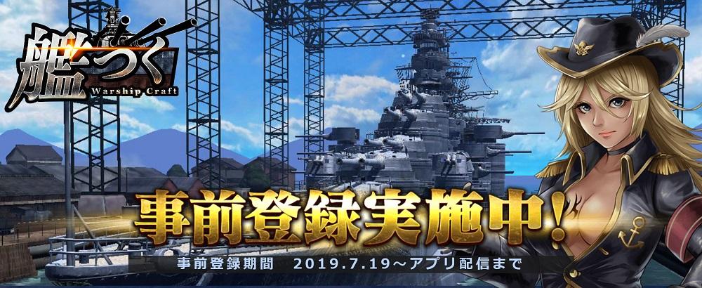 『艦つく  Warship Craft 』事前登録受付を開始!10万人突破で戦艦『三笠』の全パーツをプレゼント