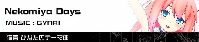 #コンパス【攻略】: 猫宮ひなたのおすすめデッキ・立ち回りまとめ【2/27更新】