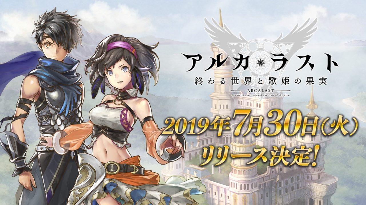 『アルカ・ラスト 終わる世界と歌姫の果実』が7月30日(火)リリース決定!