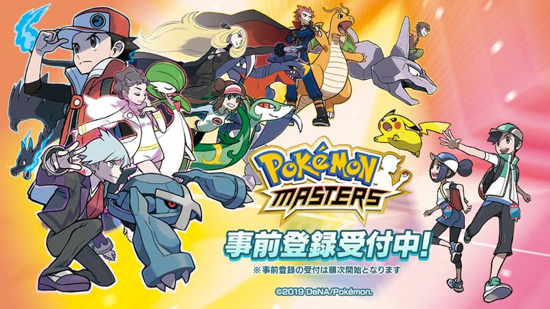 『ポケモンマスターズ』の事前登録が開始!ゲームシステムを紹介するPVも一挙公開!