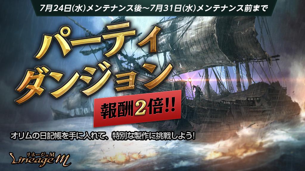 """『リネージュM』で""""オリム""""の報酬2倍イベントがスタート!"""