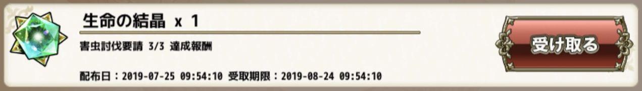 花騎士【初心者攻略】:報酬アイテムの使い道まとめ!貯まったプレゼントをフル活用して効率よく進めよう!!
