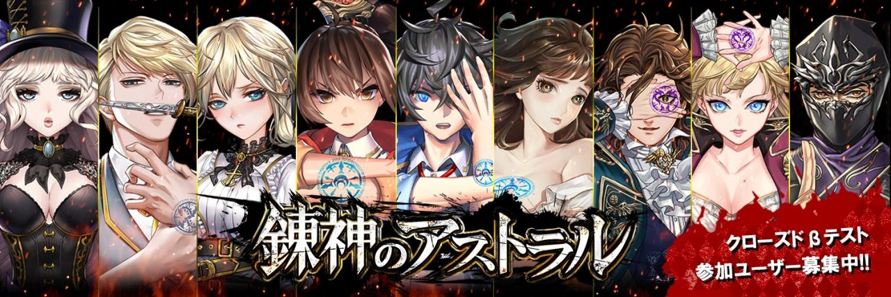 『錬神のアストラル』のiOS向けクローズドβテスト参加者の募集開始!
