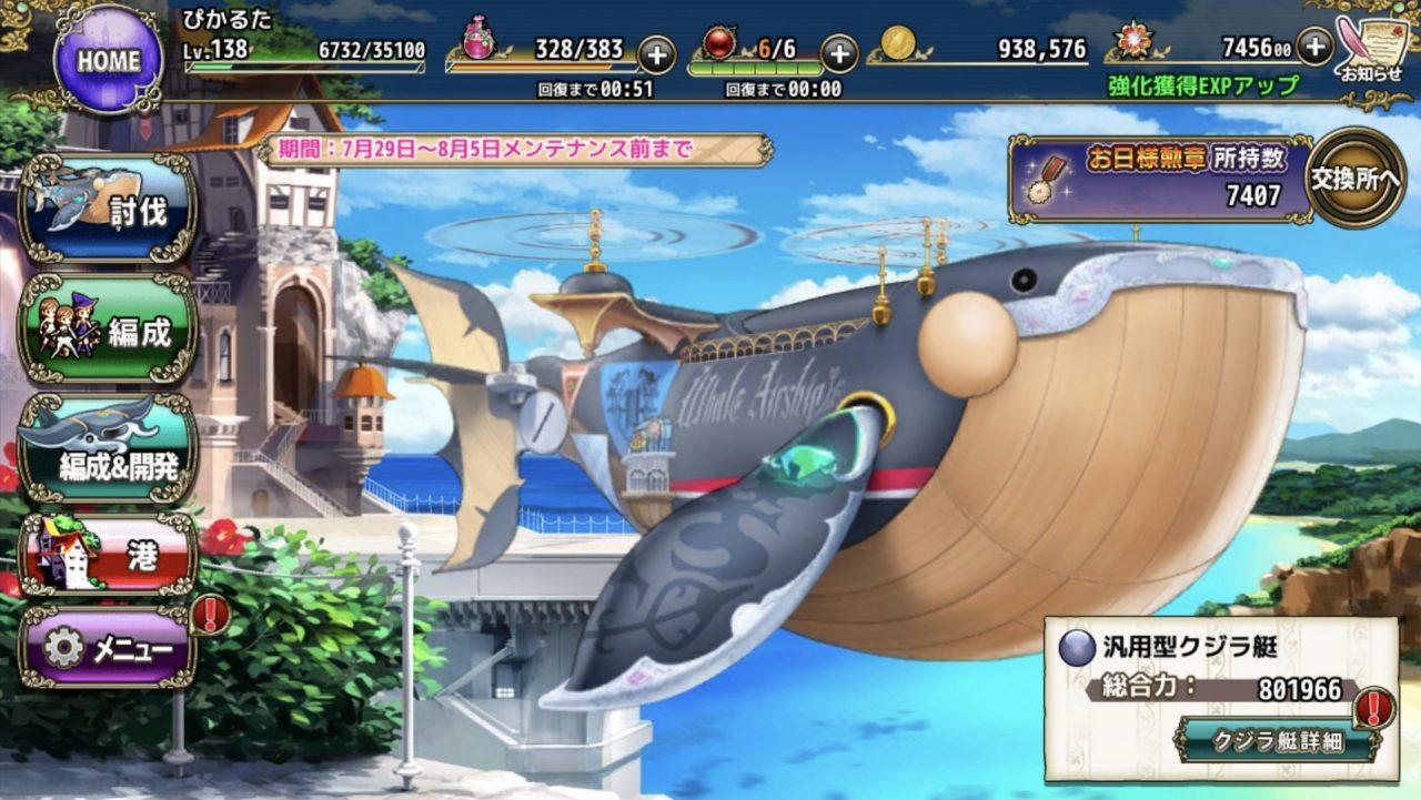 花騎士【攻略】:クジラ型の戦艦で戦え!中級者向けコンテンツ「クジラ艇」の遊び方を紹介!