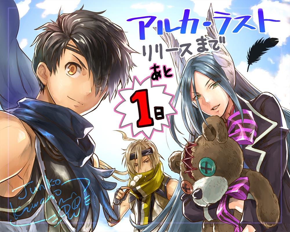 『アルカ・ラスト 終わる世界と歌姫の果実』の先行DLがスタート!サービス開始は7月30日昼頃を予定