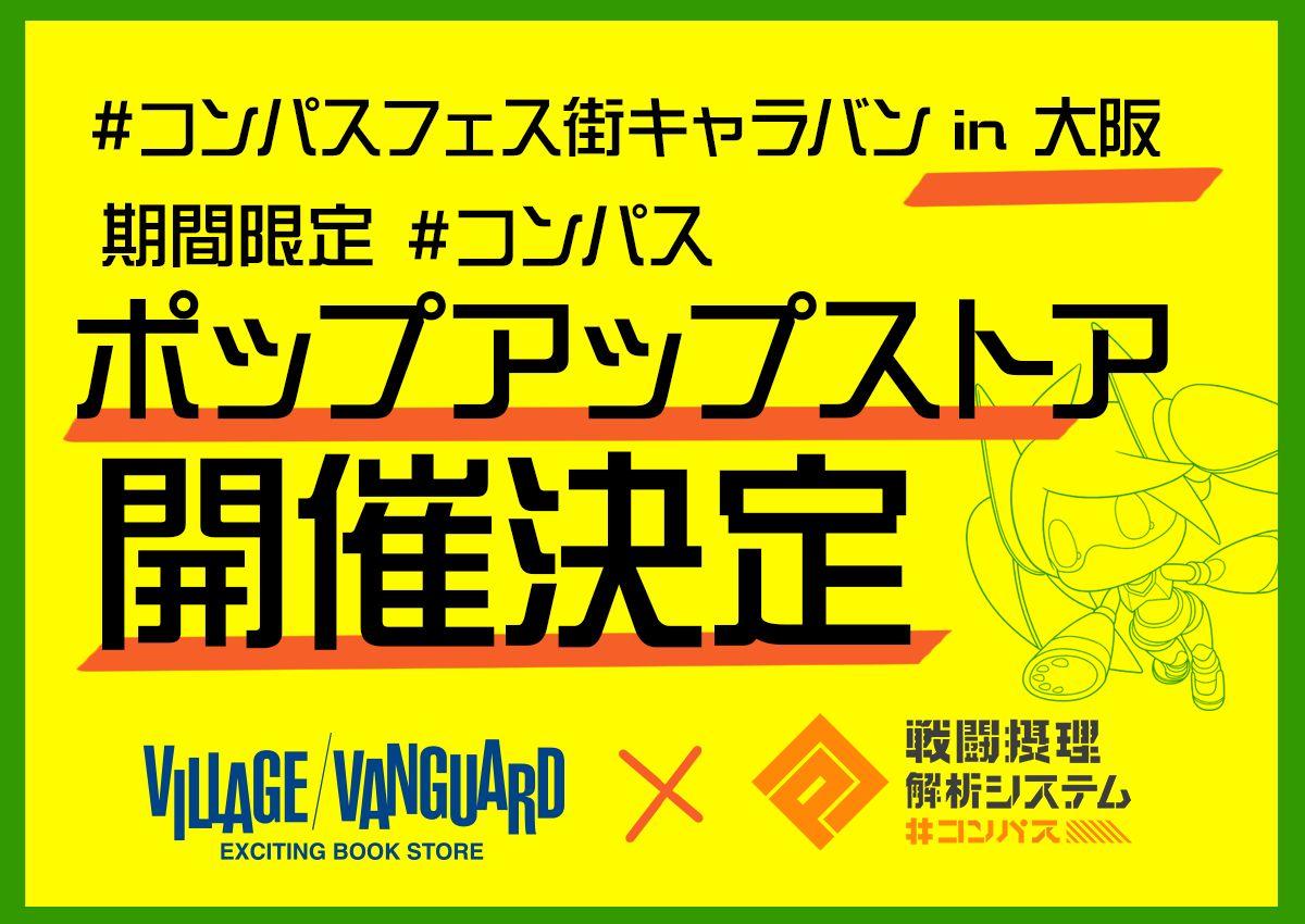 #コンパス【ニュース】: 『猫宮ひなた』コラボ本日開始!記念ログインボーナスなどイベントもスタート!!