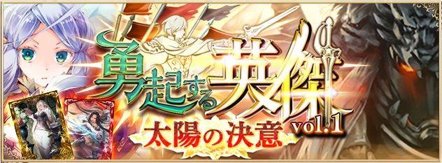 『アルテイルNEO』で新カードパック「勇起する英傑vol.1~太陽の決意~」が発売決定!